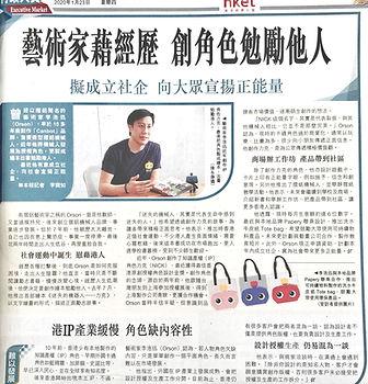 HKET行政人員版_藝術家Orson Li 專訪【藉經歷 創角色勉勵他人】1.2