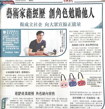 HKET行政人員版 藝術家Orson Li 專訪 創作授權角色 Nick 機器人力克