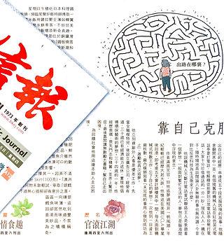 信報《迷失的機器人力克》心靈勵志讀物熱賣 Economic Journal Column Nick The Lost Robot Positive Inspiration Book