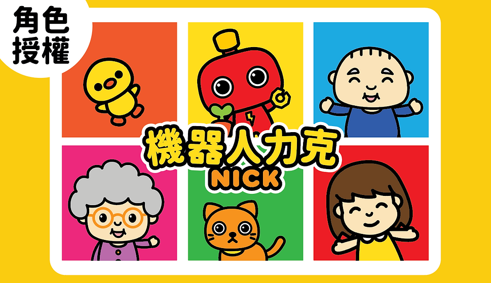 Nick 機器人力克 Character Licensing 角色授權.png