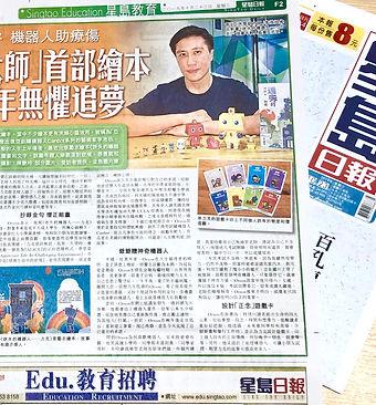 「摺鋁大師」Orson Li 首部繪本《迷失的機器人力克》 鼓勵青年無懼追夢