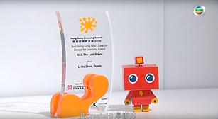 長達20分鐘的專訪節目詳細介紹剛榮獲最佳原創角色設計金奬的【迷失的機器人力克】,藝術家李浩迅Orson Li 分享創作靈感源自十年前的鋁摺微型機器人CANBOT,為延續其「CAN-DO」精神,特以設計平面的機器人形象宣揚自創的A. L. I. C. E. (Appreciate Life In Challenging Environment)「感激生命中的逆境」正面人生觀,計劃透過授權形式把角色的正能量精神帶給更多人。