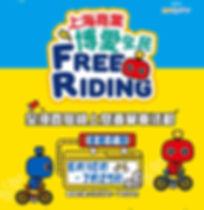 機器人力克 NICK 聯乘【上海商業 · 博愛全民Free Riding】2.j