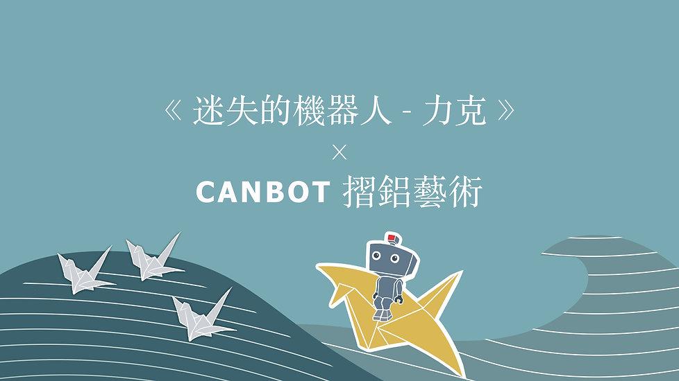 迷失的機器人力克 NICK The Lost Robot 15.jpg