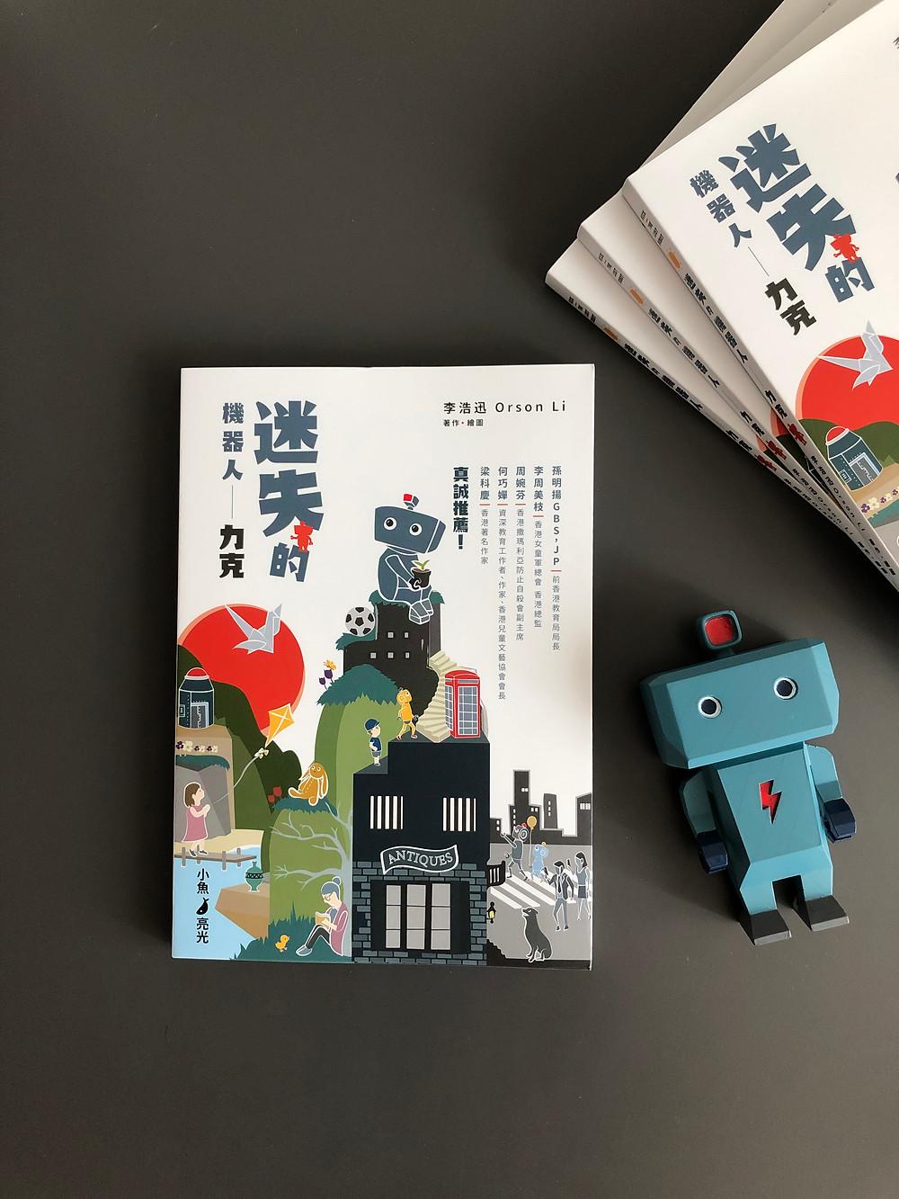 心靈勵志繪本《迷失的機器人 - 力克》作者李浩迅 Orson Li