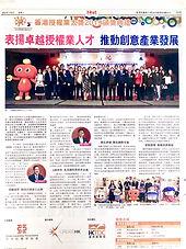 由亞洲授權業協會 (Asian Licensing Association,簡稱ALA) 主辦、香港特別行政區政府「創意香港」(下稱「創意香港」/CreateHK)贊助之「香港授權業大獎」,目的是表揚授權業專才成就,促進本地創意產業發展,而機器人力克(NICK)更有幸榮獲2019年最佳香港原創授權角色設計金獎。