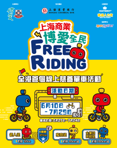 2020 網上單車比賽 Pok Oi Free Riding x Nick Th