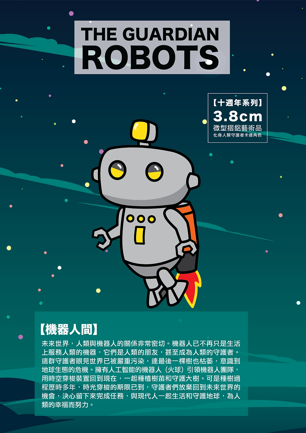 The Guardian Robot-02.png