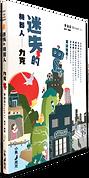 2019《 Nick The Lost Robot 》Illustration Book 心靈勵志繪本【迷失的機器人-力克】