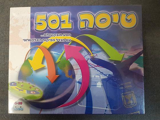 טיסה 501 משחק קופסא