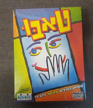 טאבו - משחק קופסא