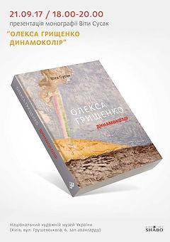Grishenkobook ad