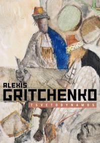 Gritchenko Tsvetodynamos exhibition catalog