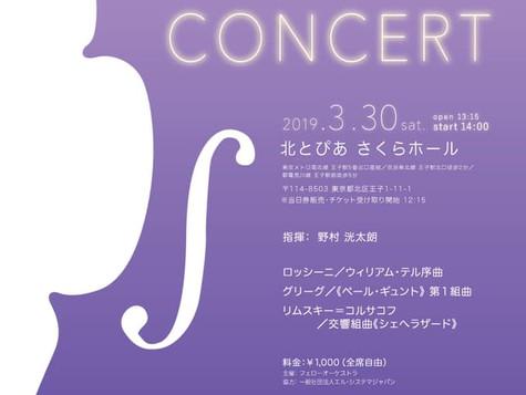 第3回チャリティコンサート