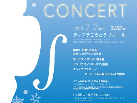 第4回チャリティコンサート