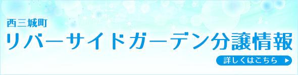 top-bana-nisisanjou1.jpg