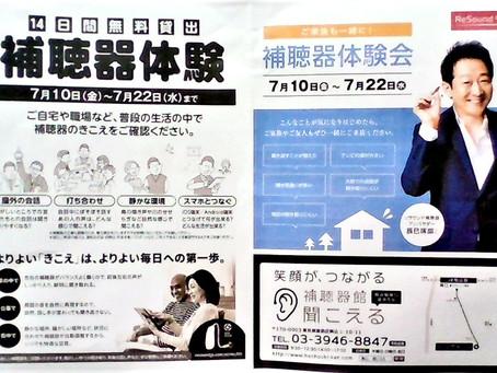 7月10日(金)~7月22日(水)まで補聴器体験会開催