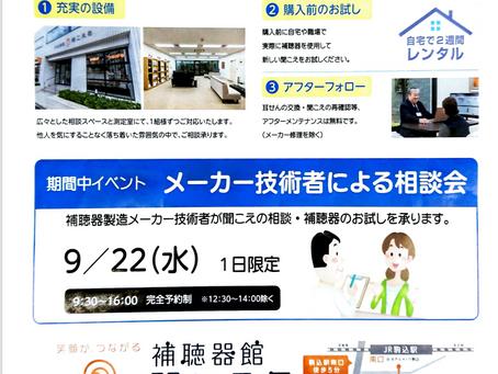 聞こえの体験フェア開催 9月14日(火)から9月24日(金)まで