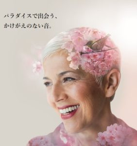 聞こえの体験フェアの開催 3月26日(金)~4月10日(土)