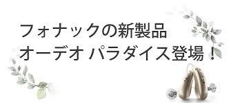 """新製品 フォナック オーデオ パラダイス 登場         駒込補聴器館""""聞こえる"""
