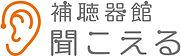 KIKOERU_LOGO_RE_A.jpg