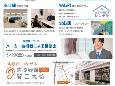 5月21日(金)~6月5日(土)聞こえの体験フェア開催