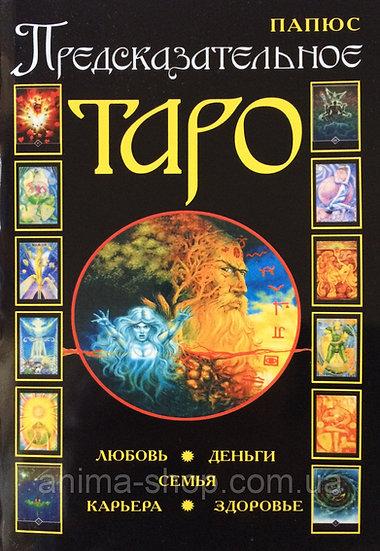 Папюс Предсказательное Таро