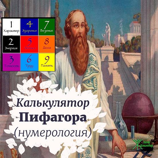Калькулятор Пифагора