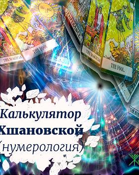 м А.Хшановской 2.jpg