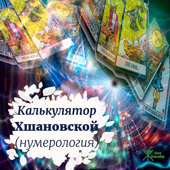 Калькулятор Хшановская