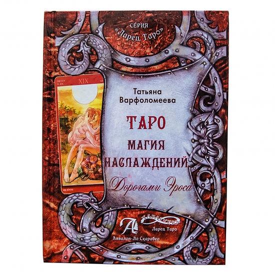 Таро Магия Наслаждений. Татьяна Варфоломеева