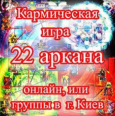 Кармическая игра 22 аркана