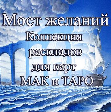 Коллекция  техник МАК, раскладов Таро, инструмент психолога, таролога  мост желаний