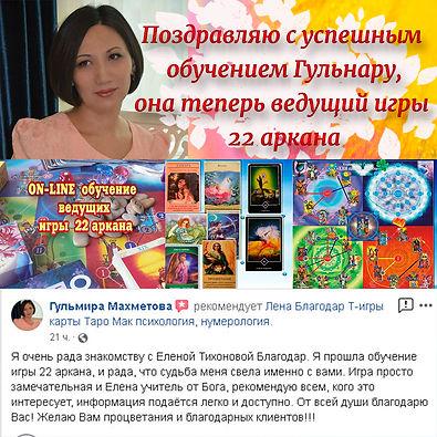 Гульмира Махметова 2019 2 .jpg