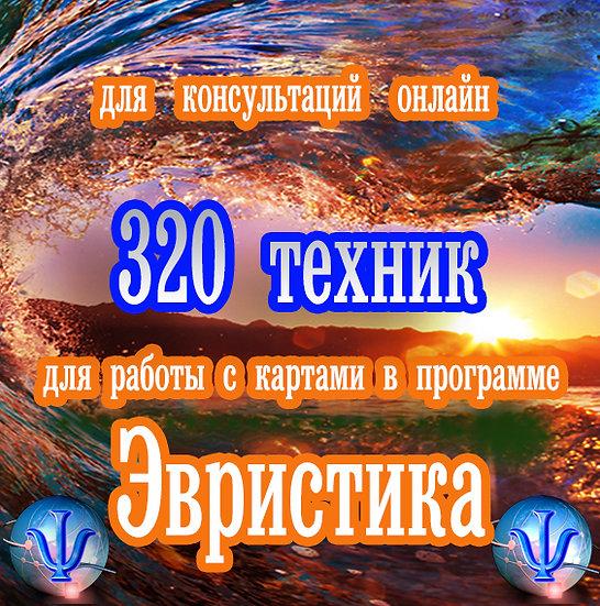 320 техник для программы Эвристика