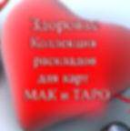 Работа с болями, зажимами  Общая диагностика организма Диагностика всех сфер жизни, и состояние здоровья Здоровье и сферы жизни Анализ физического и духовного здоровья Ваше самочувствие Работа с психосоматикой Здоровье История болезни Исследование причин болезни Проблема со здоровьем Исцеление Страхи Прогноз на зачатие , перспективы зачатия
