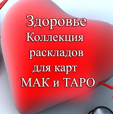 Коллекция  техник МАК, раскладов Таро, инструмент психолога, таролога Здоровье