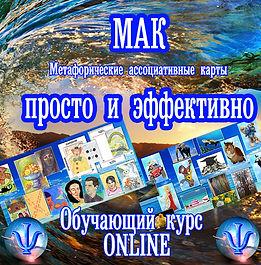 МАК Метафорические ассоциативные карты. Обучение МАК. Программа по работе с МАК онлайн. Обучающий курс