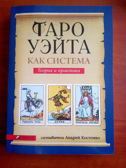 Таро Уэйта как система. Теория и практика Костенко