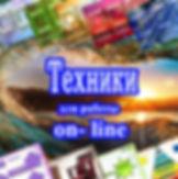 Техники МАК. Расклады Таро