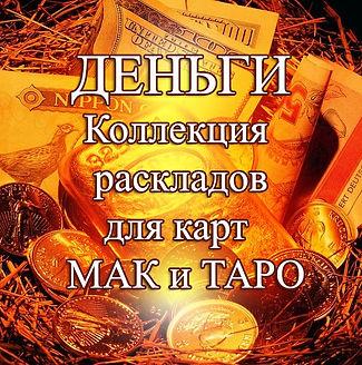 Коллекция  техник МАК, раскладов Таро, инструмент психолога, таролога  Деньги