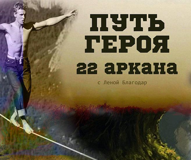 Путь героя (22 занятия, 67 упражнений)