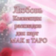 Коллекция  техник МАК, раскладов Таро, инструмент психолога, таролога  Любовь