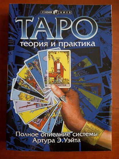 Самый полный самоучитель по Таро Теория и практика, описание систем