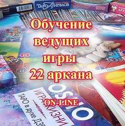 Купить игру 22 аркана. Обучение 22 аркана