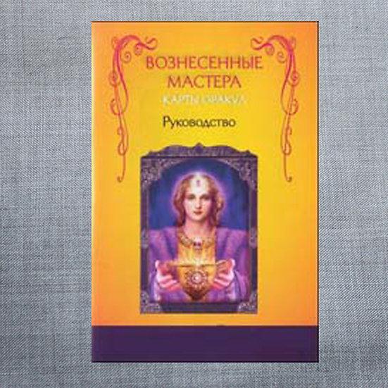 «Вознесенные Мастера» Дорин Вирче