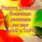 Идеи для выбора подарка Подарок на праздник Какие подарки ждут меня Планы  на праздник  Продажа товара Покупка  Покупать или нет Крупная покупка или продажа Заключение сделки в бизнесе Перспективы отпуска.  Путешествие Результат поездки Переезд в другой город Хотите ли вы ехать за границу Эмиграция Перспектива судебного процесса Найти потерянное Поиск людей, вещей Поиск  потерянной вещи Покупать или нет Крупная покупка Покупка или продажа недвижимости   Найти что потеряли