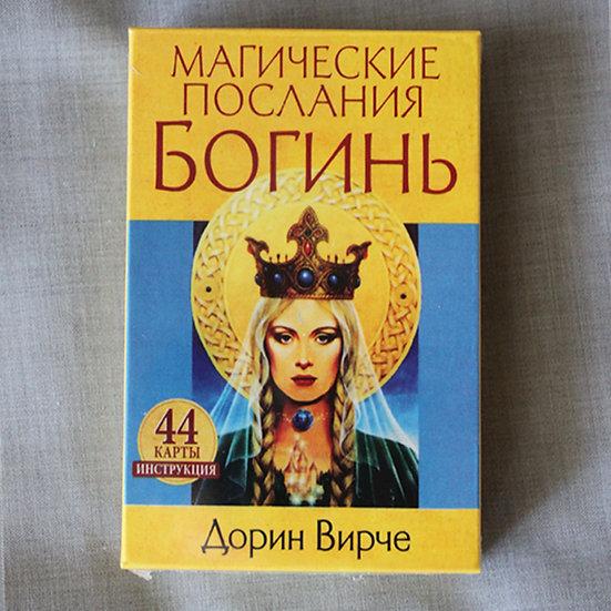 Магические послания богинь Дорин Вирче