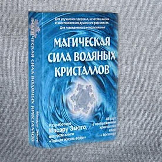 «Магическая сила водяных кристаллов» Масару Эмото