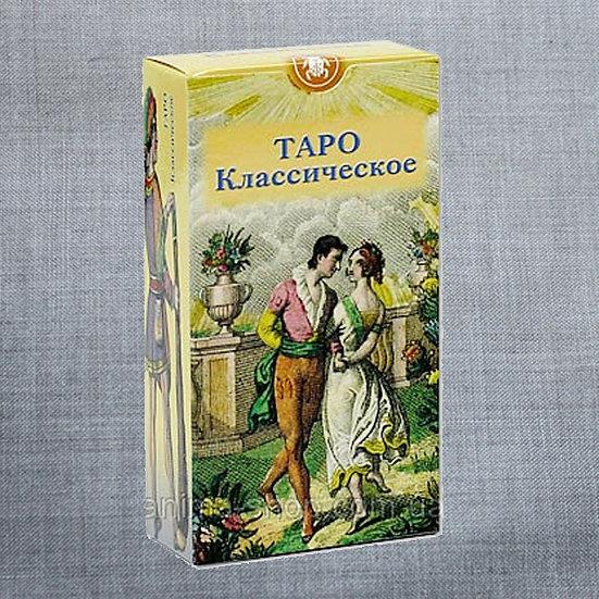 Таро Классическое (The Classic Tarot)